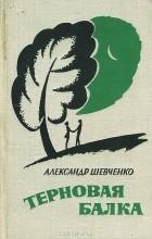Александр Шевченко - Терновая балка