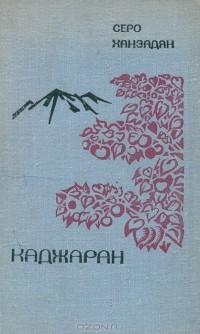 Серо Ханзадян - Каджаран