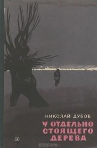 Николай Дубов - У отдельно стоящего дерева