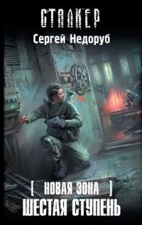 Сергей Недоруб - Новая Зона. Шестая ступень