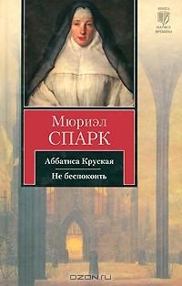 Мюриэл Спарк - Аббатиса Круская. Не беспокоить (сборник)