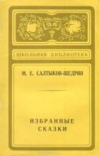 Михаил Салтыков-Щедрин — М. Е. Салтыков-Щедрин. Избранные сказки