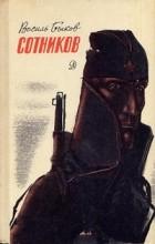 Василь Быков - Сотников