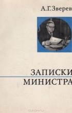 Арсений Зверев - Записки министра