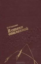 Юрий Стрехнин - В степи опаленной