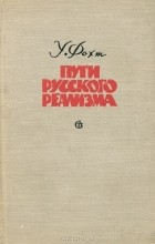 Ульрих Фохт - Пути русского реализма