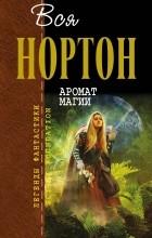 Андрэ Нортон - Аромат магии. Ветер в камне (сборник)