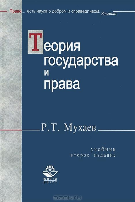 Учебник Теория Государственной Службы