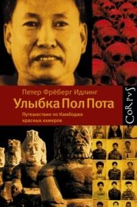 Петер Идлинг Фрёберг - Улыбка Пол Пота. Путешествие по Камбодже красных кхмеров