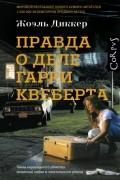 Жоэль Диккер - Правда о деле Гарри Квеберта