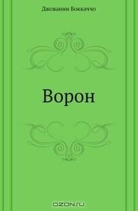 Джованни Боккаччо - Ворон