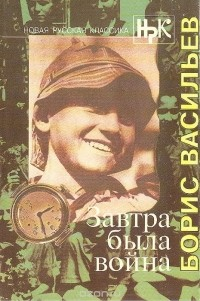 Борис Васильев - Завтра была война. (сборник)