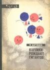 Владимир Крупин - Карлики рождают гигантов