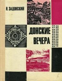 Николай Задонский - Донские вечера