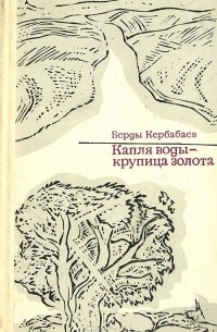 Берды Кербабаев - Капля воды - крупица золота