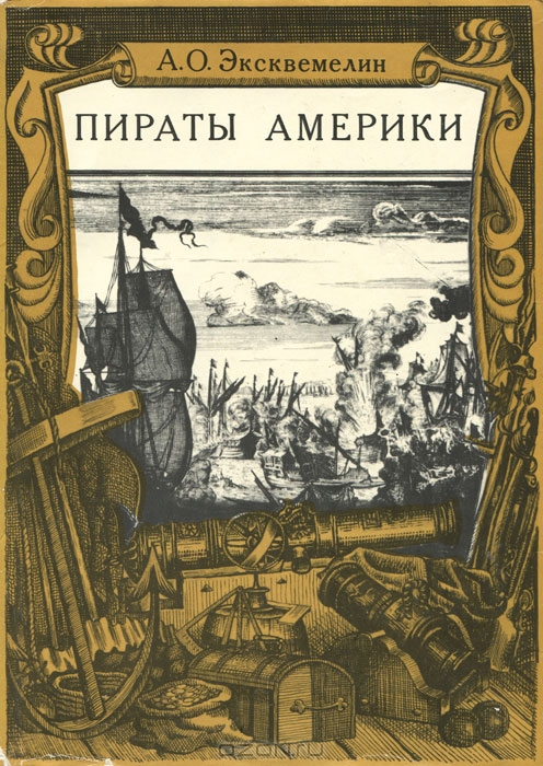 Скачать книгу эксквемелина пираты америки