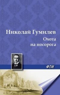Николай Гумилёв - Охота на носорога