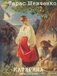 Тарас Шевченко - Катерина