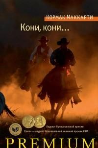 Кормак Маккарти - Кони, кони...