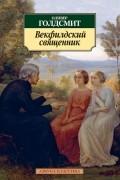 Оливер Голдсмит - Векфилдский священник
