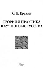 С. В. Ерохин - Теория и практика научного искусства