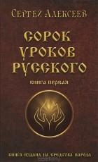 Обложка книги сергея трофимовича алексеева купить