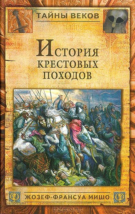 Саладин книга скачать