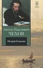 ЧЕХОВ САХАЛИН FB2