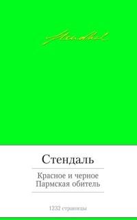 Стендаль - Красное и черное. Пармская обитель (сборник)