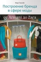 Марк Тангейт - Построение бренда в сфере моды. От Armani до Zara