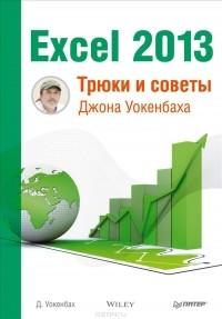 Джон Уокенбах - Excel 2013. Трюки и советы Джона Уокенбаха