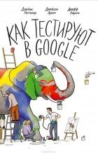 - Как тестируют в Google