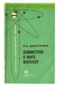И. С. Дмитриев - Симметрия в мире молекул