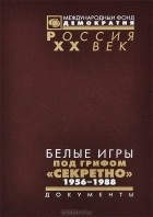 """- Белые игры под грифом """"секретно"""". Советский Союз и зимние Олимпиады. 1956-1988"""