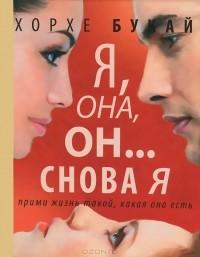 Хорхе Букай - Я, она, он... и снова я