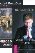 Виталий Гиберт, Алексей Похабов - Моделирование будущего. Философия мага (комплект из 2 книг + CD)