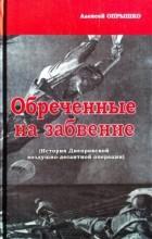 Алексей Опрышко - Обреченные на забвение