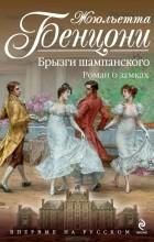 Жюльетта Бенцони - Брызги шампанского. Роман о замках