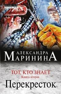 Александра Маринина - Тот, кто знает. Книга вторая. Перекресток