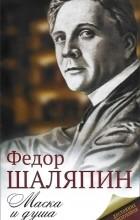Федор Шаляпин - Маска и душа
