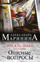Александра Маринина - Тот, который знает. Книга 0. Опасные вопросы