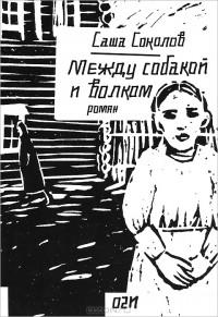 Саша Соколов - Между собакой и волком