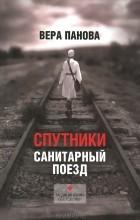 Вера Панова - Спутники. Санитарный поезд