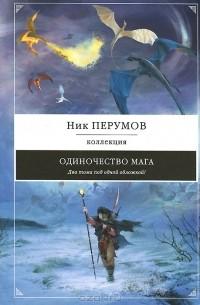 Николай Перумов - Одиночество мага