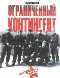 Тимур Максютов - Ограниченный контингент. Рожденные в СССР