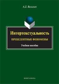 Читать Интертекстуальность. Прецедетные феномены: учебное пособие