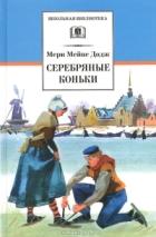 Мери Мейп Додж - Серебряные коньки