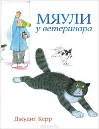 Джудит Керр - Мяули у ветеринара