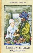 Светлана Лаврова - Занимательная медицина