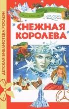 Ханс Кристиан Андерсен - Снежная королева